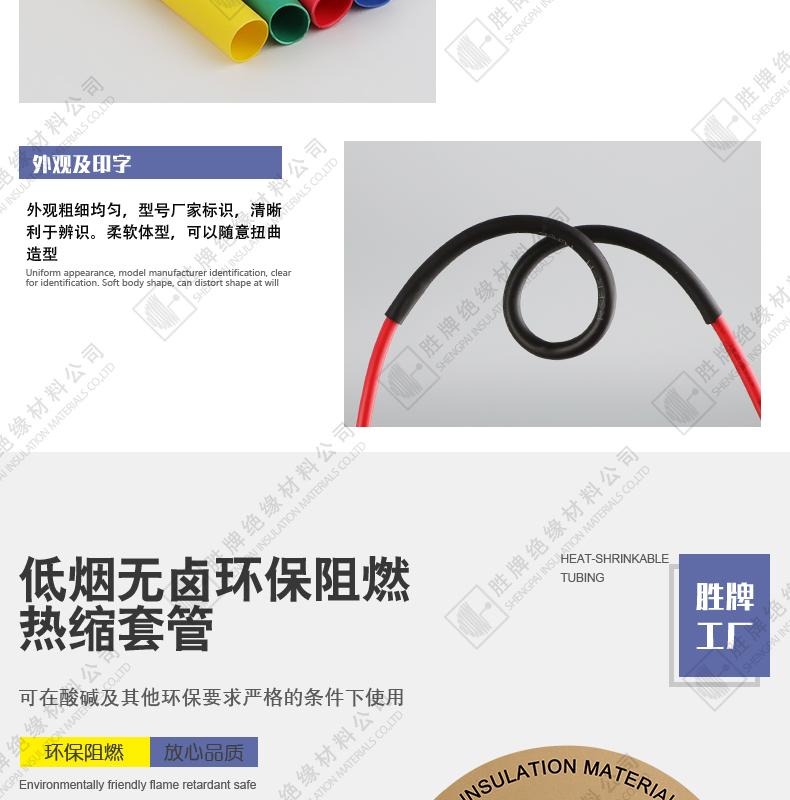 详情-热缩套管-超薄型_05.jpg